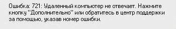 Ошибка 721