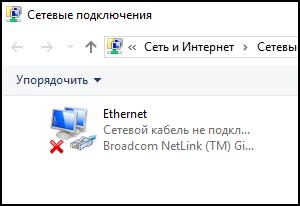 Ошибка при подключении к Интернету 769