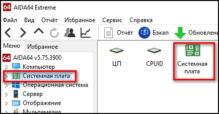 Программа AIDA 64 для компьютеров