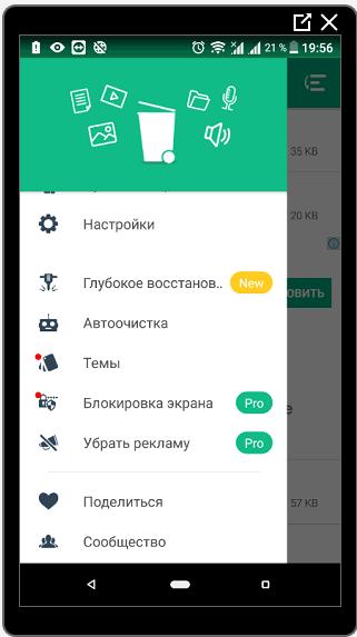 Приложение Dumster на Андроид