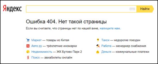 Ошибка 404 Яндекс