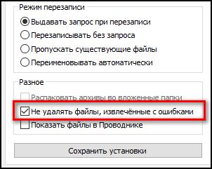 Не удалять файлы Винрар