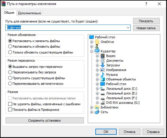 Распаковка поврежденного файла