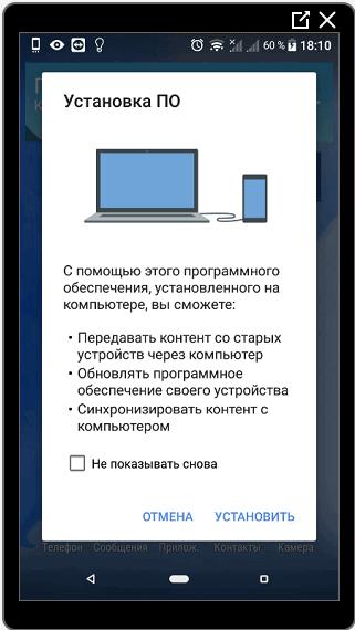Обновление ПО на телефоне и компьютере