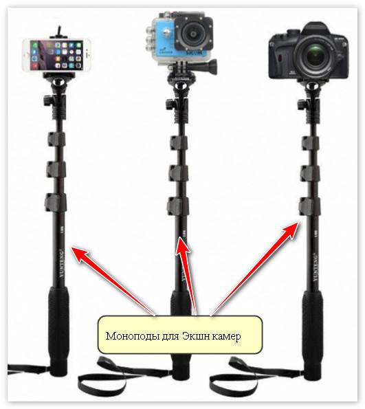Моноподы фирмы Yunteng для Экшн камер
