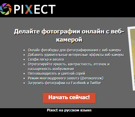 Pixect для фотографий