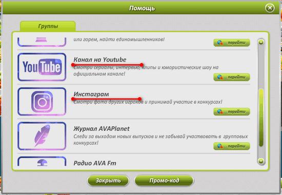 Канал Ютуб Аватария