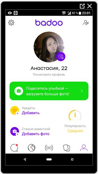 Профиль в Баду через смартфон