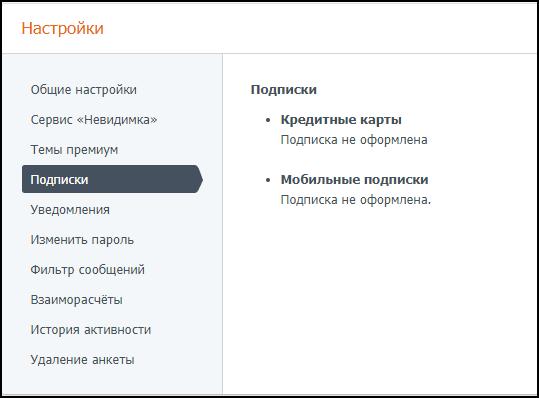 ЛавПланета подписки