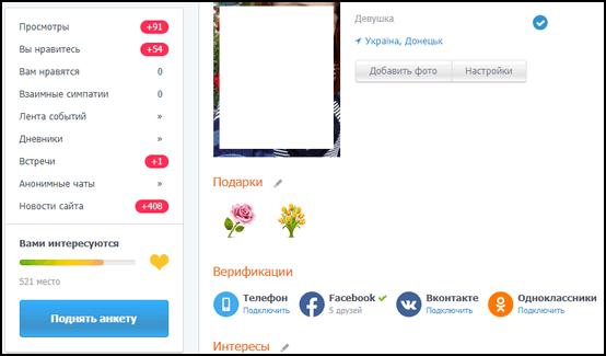 Страница пользователя в ЛавПланет