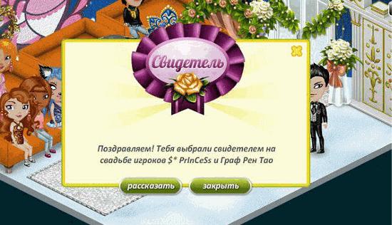 Свидетель на свадьбе в Аватарии