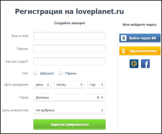 Второй этап регистрации на ЛавПланет