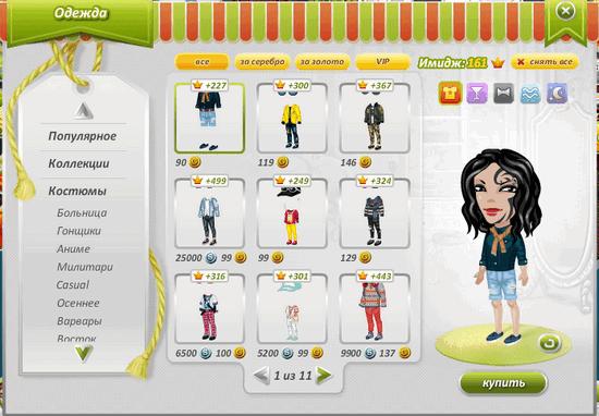 Выбрать предметы в Аватарии