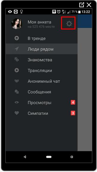 Настройки профиля через телефон ЛавПланет