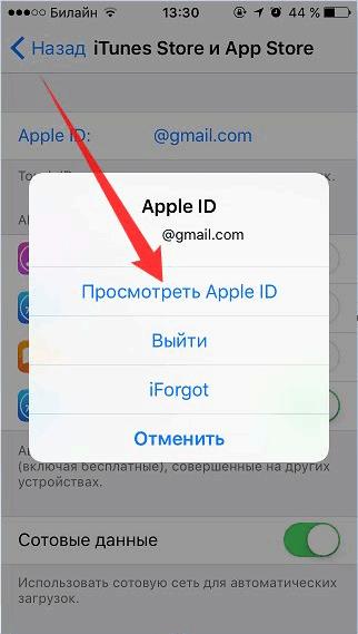Открыть Apple ID Тиндер
