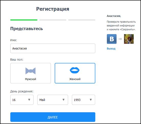 Регистрация Вконтакте ЛавПланет