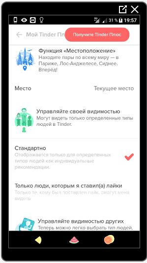 Тиндер Плюс на телефоне