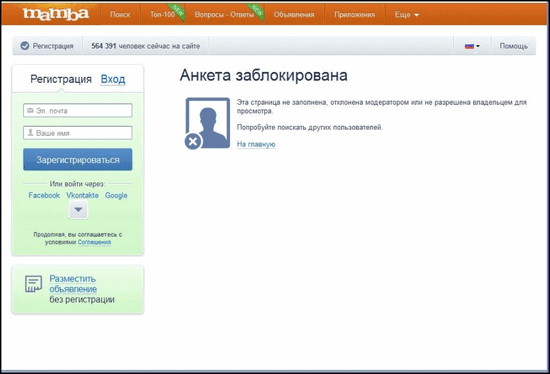 Заблокировали анкету Мамба