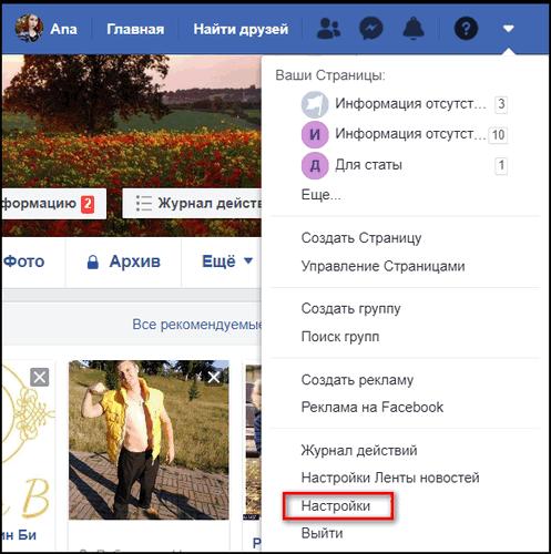 Настройка Фейсбук для Тиндер