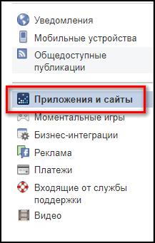 Приложения и сайты Фейсбук Тиндер