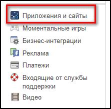 Приложения и сайты в Фейсбуке для Тиндера