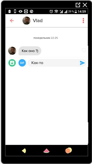 Тиндер отправить сообщение с мобильного