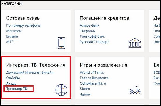 Триколор оплата через банк