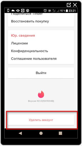 Удалить аккаунт в Тиндере с мобильного