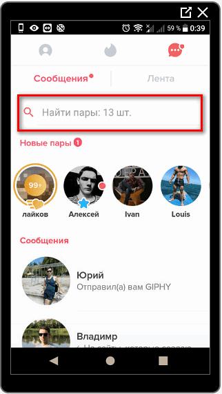 Найти пользователя в Тиндере
