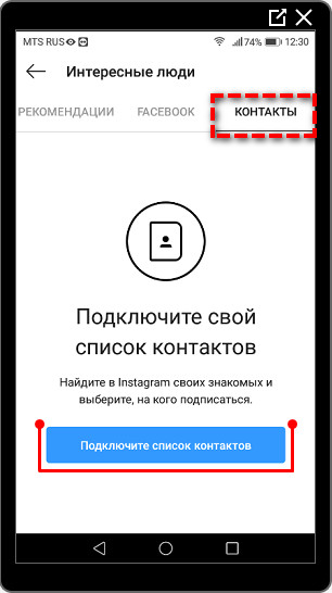 Подключение списка контактов для поиска Instagram