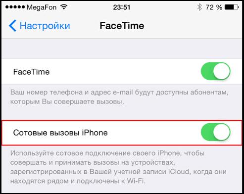 Проблемы с Фейстайм подключение сотовой связи