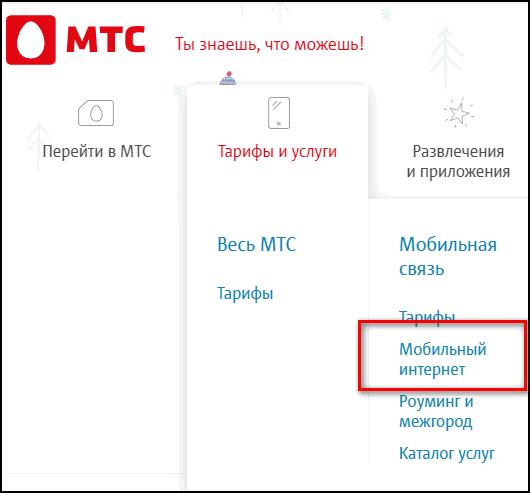 Проверить мобильный интернет в МТС для Фейстайм