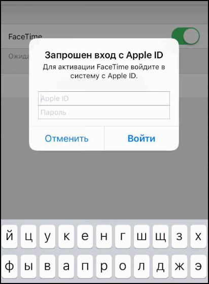 Вход с Apple ID Facetime