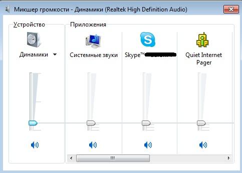 Как увеличить громкость на компьютере