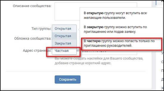 Частная группа Вконтакте