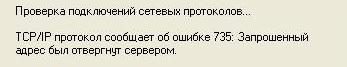 Ошибка 735