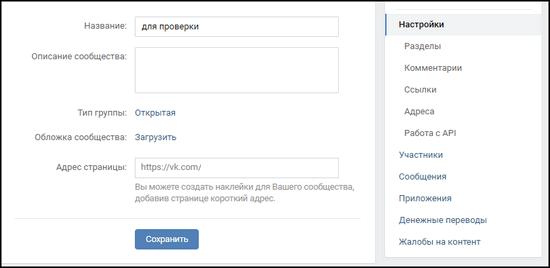 Разделы сообщества Вконтакте