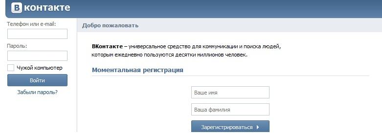 защита от взлома вконтакте