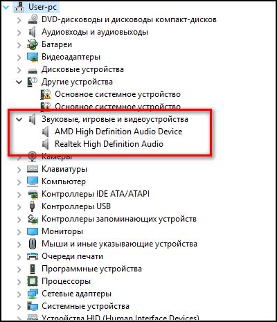 Звуковые устройства для Windows