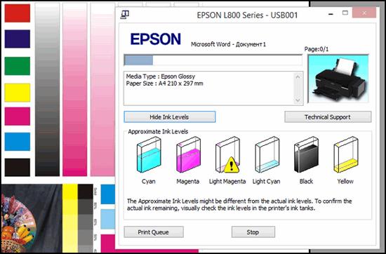 Программа печати для Epson