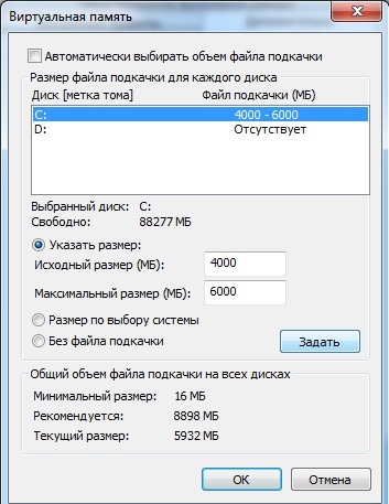 Выставление файла подкачки