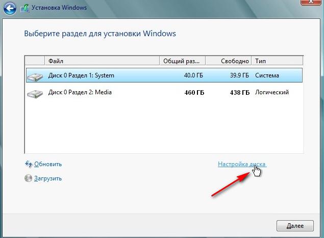 Как установить Windows 8
