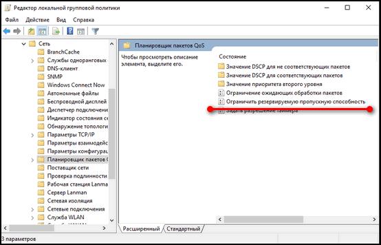 Резервная пропускная способность Windows