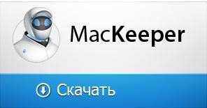Скачать программу для оптимизации Мак