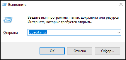 Выполнить в Windows