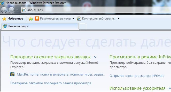 Как удалить надстройку из Internet Explorer