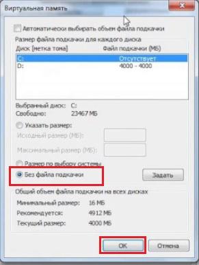 Отключение файла подкачки на компьютере