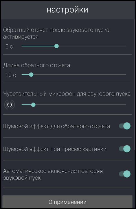 Настройки приложения легко селфи