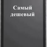 Самые дешевые сенсорные телефоны — цены