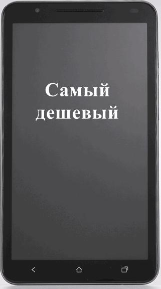 Самый дешевый сенсорный телефон